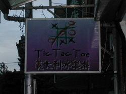816_tictactoe